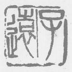 呉昌碩の画像 p1_24